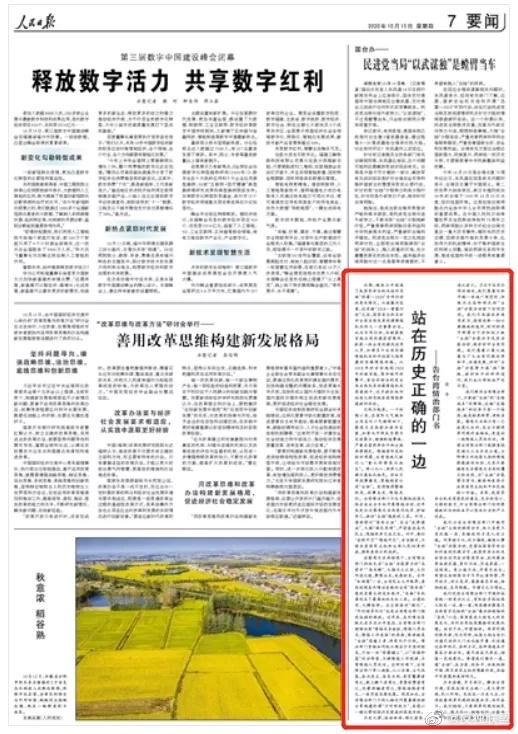 인민일보 10월 15일자 7면 [인민일보 캡처. 재판매 및 DB 금지]