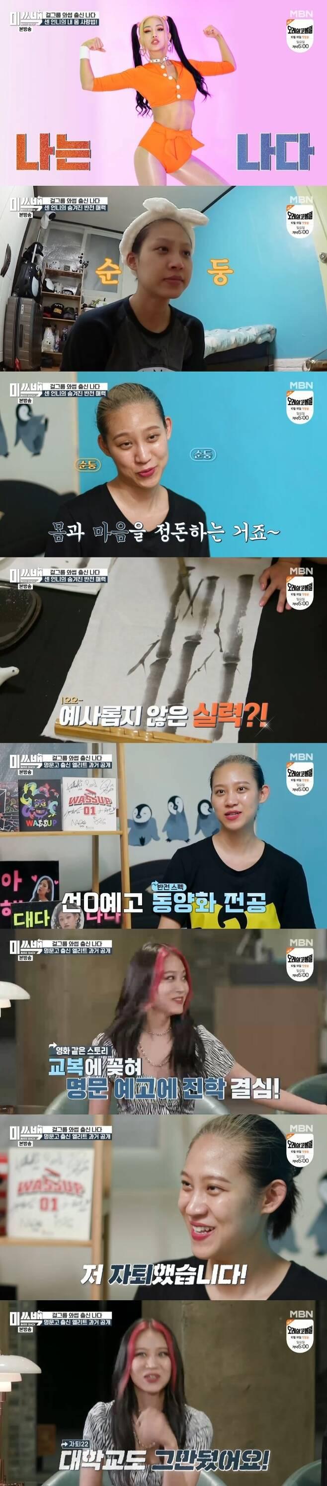 MBN '미쓰백' 캡처 © 뉴스1