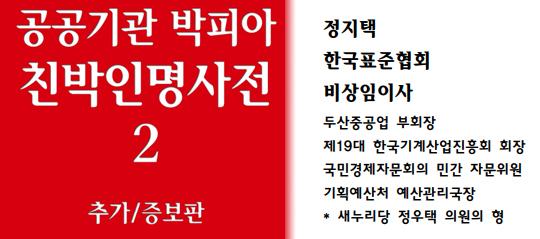공공기관 친박 인명사전 증보판에 이름을 올렸던 정지택 두산중공업 부회장(사진=엠스플뉴스)