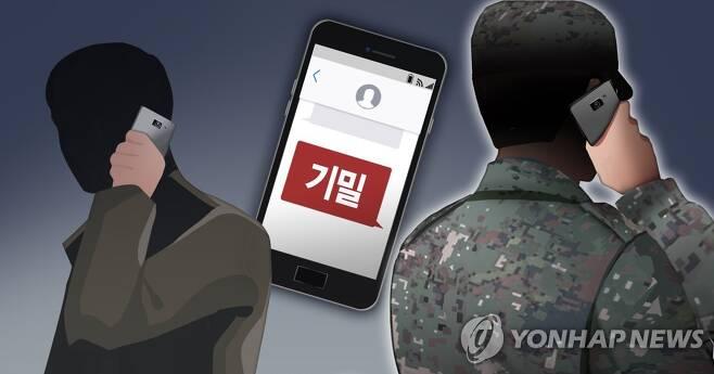 군인 기밀 유출 (PG) [장현경 제작] 일러스트