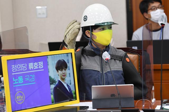 류호정 정의당 의원이 15일 국회에서 열린 산업통상자원중소벤처기업위원회 국정감사장에서 배선 노동자 작업복을 입고 질의 중이다. 오대근 기자