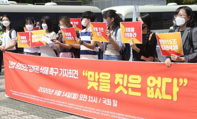 지난달 14일 국회 앞에서 열린 '맞을 짓은 없다, 민법 915조 징계권 삭제 촉구 기자회견'에서 참석자들이 체벌 금지,·징계권 삭제를 촉구하고 있다. [연합]