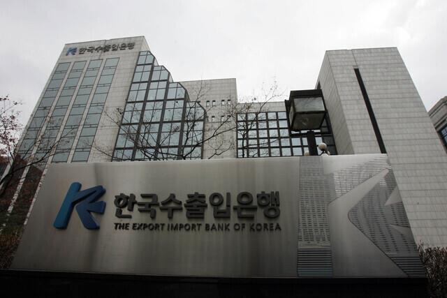 한국수출입은행. 한겨레 자료사진