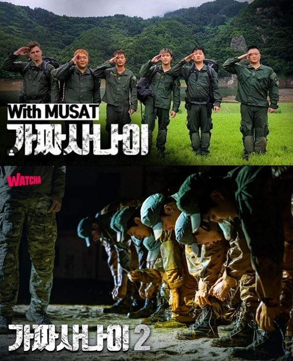가짜사나이 / 사진=김계란 인스타그램, 왓챠