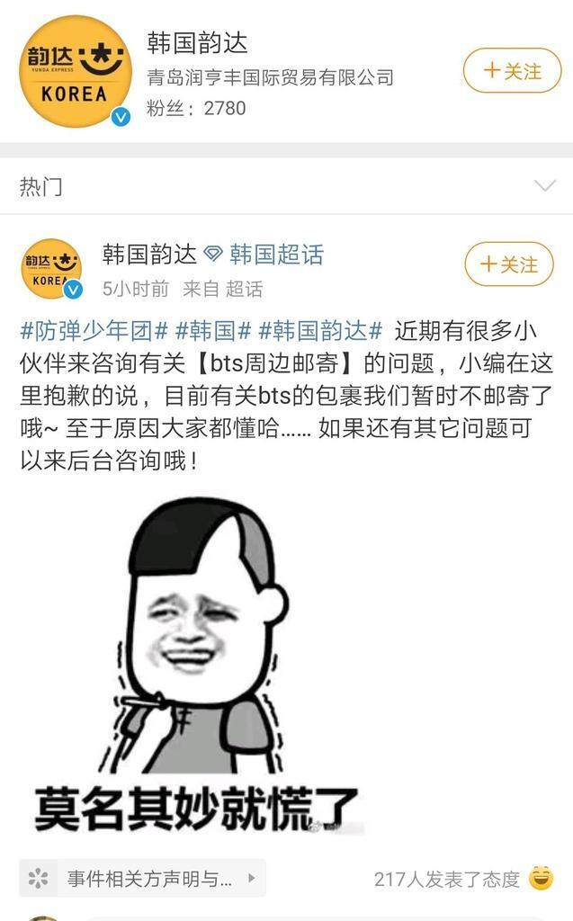 중국 물류업체 윈다 한국지사가 BTS 관련 제품 운송 중단을 공지한 내용. 웨이보