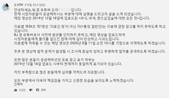 유튜버 도아TV가 올린 사과문 [사진 유튜브 캡처]
