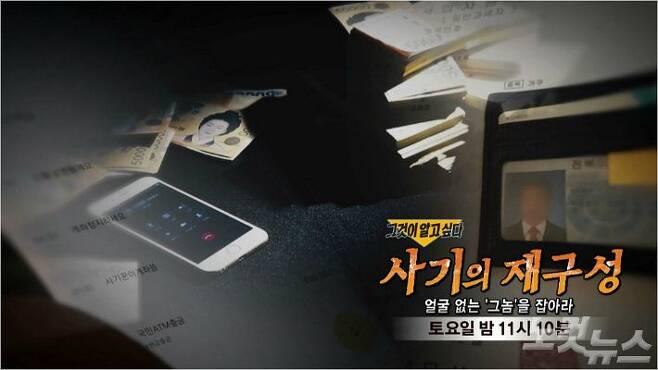 SBS <그것이 알고싶다> 프로그램 예고 영상 캡처