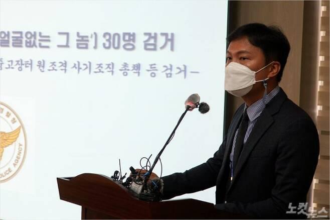 오규식 사이버수사대장(사진=고상현 기자)