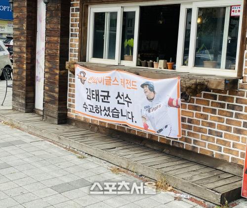 한화 홈구장인 한화생명이글스파크 맞은편에 위치한 카페에 은퇴하는 김태균에 대한 감사 인사가 쓰여진 현수막이 걸려있다. 대전 | 서장원기자 superpower@sportsseoul.com