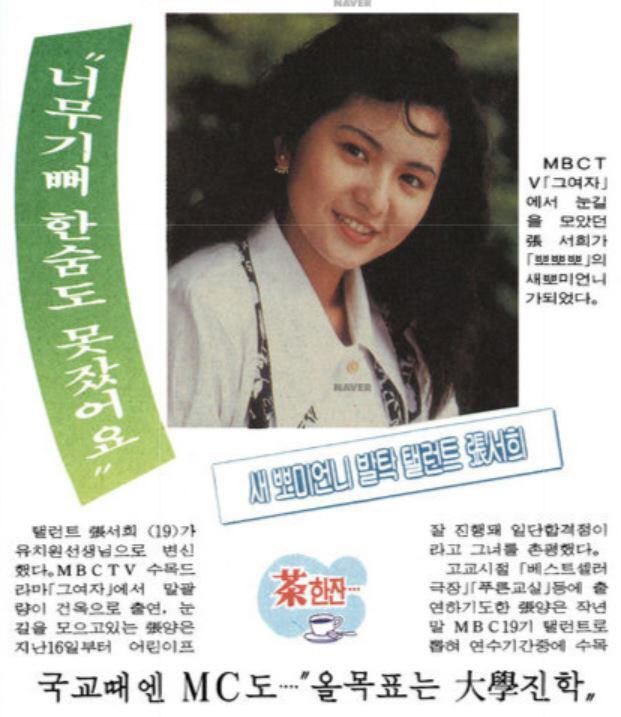 1990년 10월 22일자 경향신문 기사 갈무리