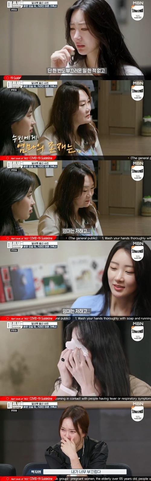 '미쓰백' 수빈 가족사 백지영 눈물 사진=MBN 예능프로그램 '미쓰백' 캡처