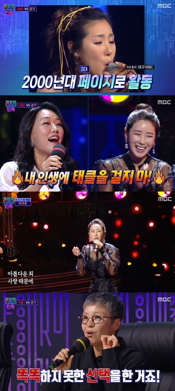 /사진= MBC 예능 '트로트의 민족' 방송 화면