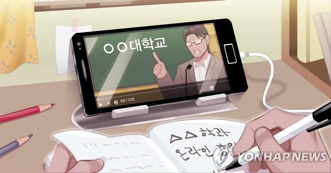 대학교 온라인 강의 (PG) [장현경 제작] 일러스트