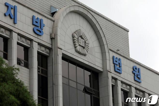 광주 지방법원의 모습/뉴스1 DB