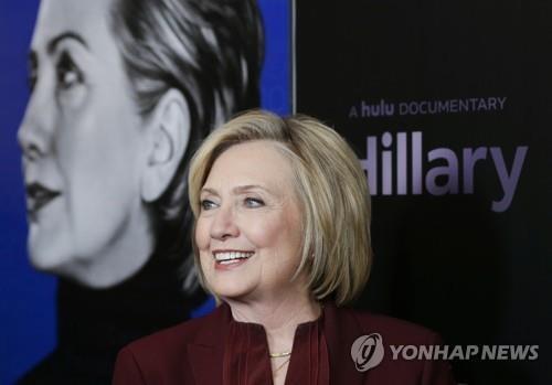 힐러리 클린턴 전 미국 국무장관 [UPI=연합뉴스 자료사진]