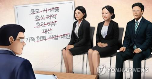개정 채용절차법 시행(PG) [정연주 제작] 일러스트