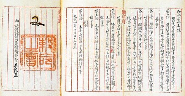 독도(석도)를 울릉도의 관할 구역으로 명시한 1900년 10월 25일의 '칙령 제41호'.