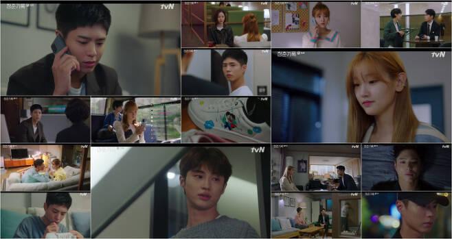 '청춘기록' tvN 제공