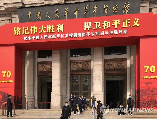 '항미원조 70주년' 기념전 (베이징=연합뉴스) 김윤구 특파원 = 25일 중국 베이징 군사박물관에서 '항미원조전쟁' 70주년 기념전이 열리고 있다. '위대한 승리를 깊이 새기고 평화와 정의를 수호하자'는 제목이 붙어 있다. 2020.10.25 ykim@yna.co.kr