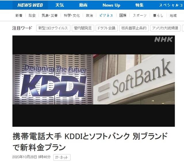 [서울=뉴시스] 일본 주요 이동통신사인 소프트뱅크와 KDDI가 28일 휴대전화 이용 요금을 낮춘 새로운 요금제를 발표했다. (사진출처: NHK 홈페이지 캡쳐) 2020.10.28.