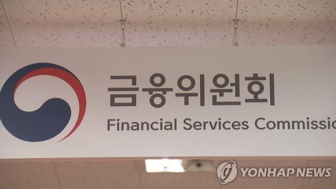 금융위원회 [연합뉴스TV 제공]