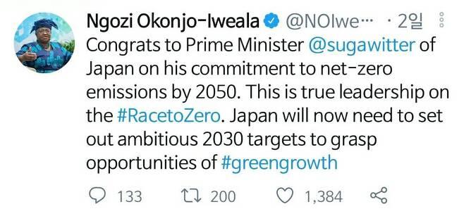 WTO 사무총장 선거에 출마한 나이지리아 출신 응고지 오콘조-이웨알라 후보 트위터. /트위터