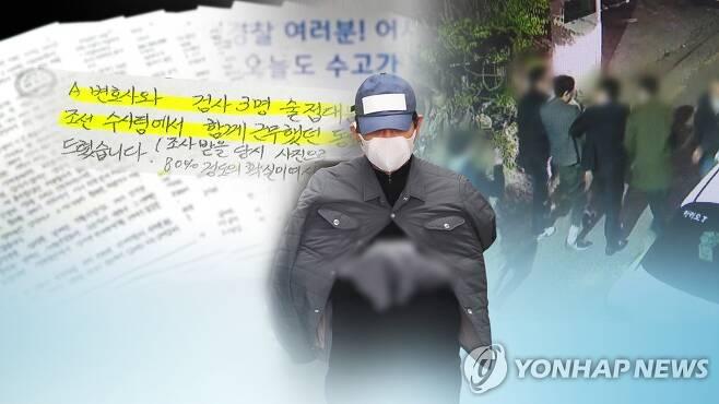 """김봉현 추가 폭로…""""검찰 관계자가 도피 도와"""" (CG) [연합뉴스TV 제공]"""
