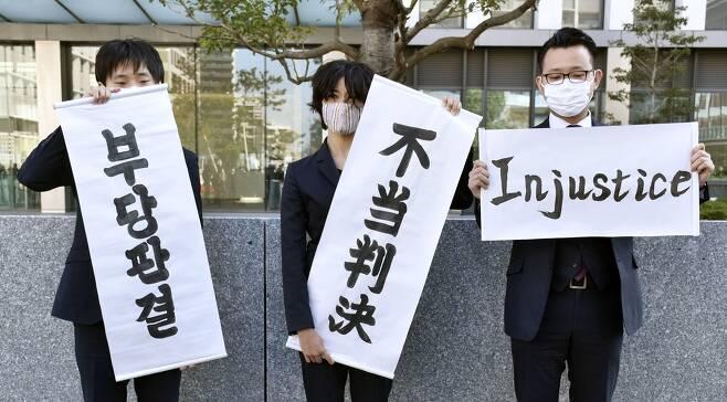 (후쿠오카 교도=연합뉴스) 일본 후쿠오카고등재판소가 30일 고교 무상화 대상에서 조선학교를 제외한 것이 위법하지 않다는 판결을 내리자 원고 측이 '부당판결' 문구가 적힌 펼침막을 들어 보이고 있다.