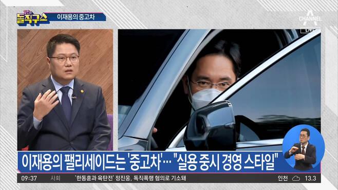 ▲ 10월28일 출연자가 이재용 노골적으로 치켜세운 채널A '김진의 돌직구쇼'