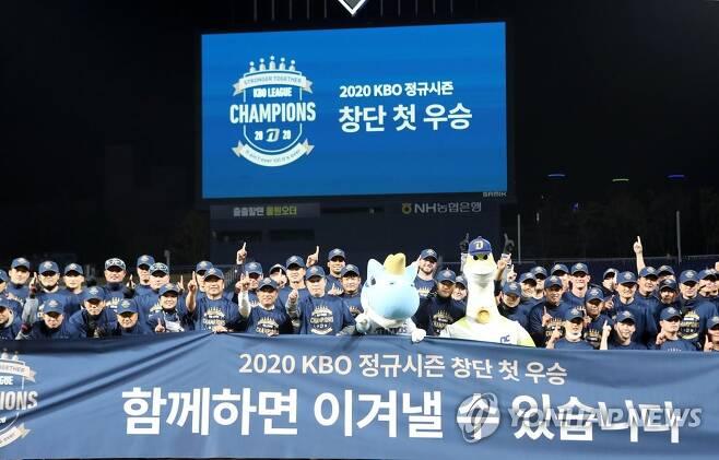 정규시즌 우승 차지한 NC 다이노스 [연합뉴스 자료사진]