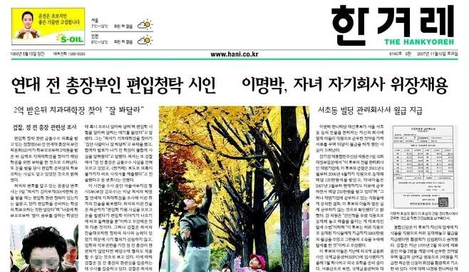 2007년 11월10일치 <한겨레> 1면
