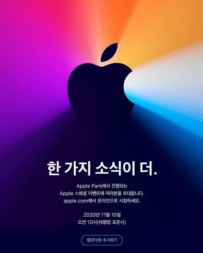 애플 초대장