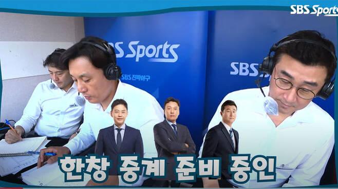 출처: SBS Sports 유튜브