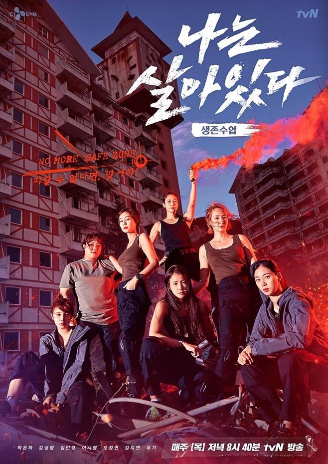 tvN 나는 살아있다