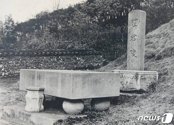 1946년 촬영된 단군릉의 모습. (미디어한국학 제공) 2020.11.07. © 뉴스1