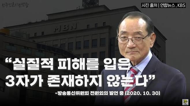 ▲ 민주언론시민연합 '미디어 탈곡기' 갈무리.