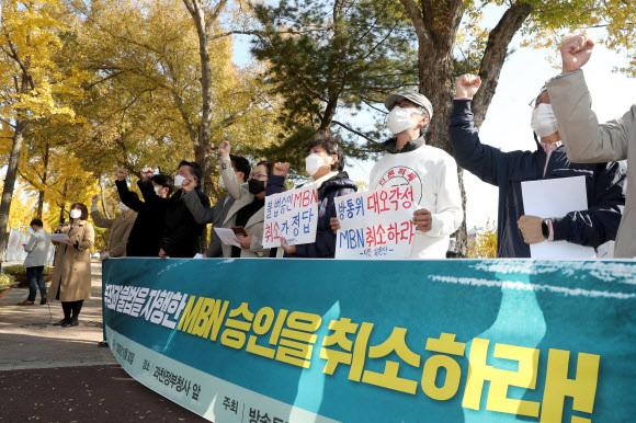 지난달 30일 언론시민단체인 방송독립시민행동 회원들은 정부과천청사 앞에서 방통위가 MBN 승인 취소 처분을 내려야 한다고 촉구했다.연합뉴스