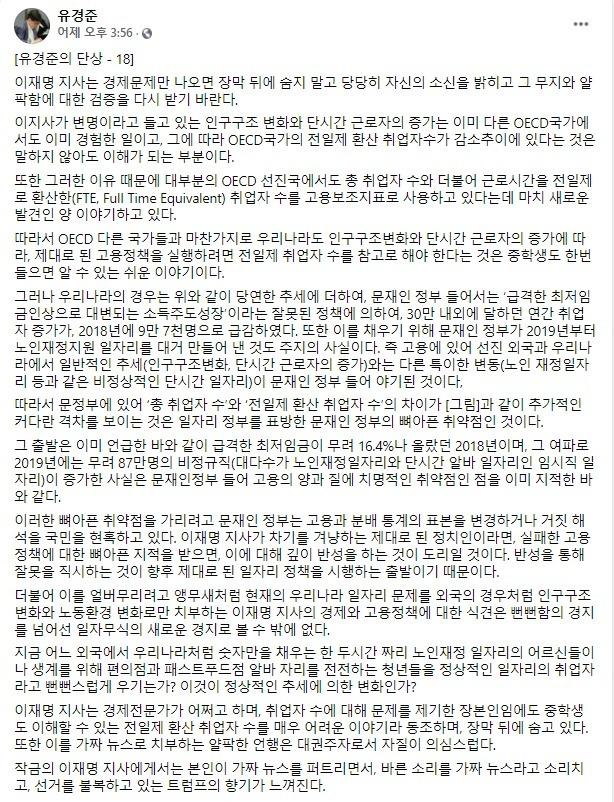 유경준 국민의힘 의원 페이스북 갈무리© 뉴스1