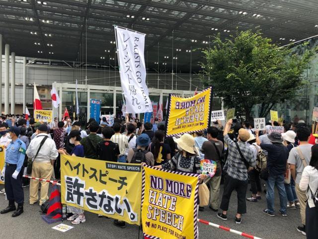 7월 12일 일본 가나가와현 가와사키시역 앞에서 극우단체들의 혐한 시위에 맞서 헤이트 스피치에 반대하는 시민단체들이 항의하고 있다. 가와사키=김회경 특파원