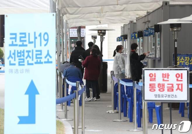 지난 6일 오후 서울 영등포보건소에서 마련된 신종 코로나바이러스 감염증(코로나19) 선별진료소에서 시민들이 코로나19 검사를 받기 위해 상담을 받고 있다. /사진=뉴스1