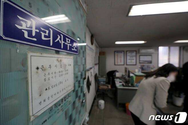 숨진 아파트 관리소장이 근무하던 인천의 한 아파트 관리소 사무실 © 뉴스1