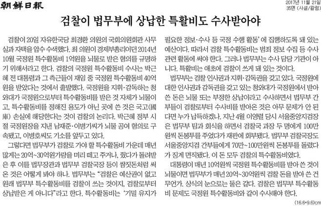 ▲ 2017년 11월21일 조선일보 사설