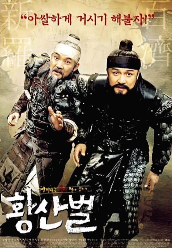 영화 `황산벌` 포스터. 황산벌 전투에 대한 전통적인 해석을 뒤집은 시각이 돋보인다.