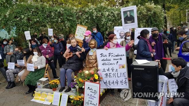 10월 13일 베를린 '평화의 소녀상' 지키기 시위 [베를린=연합뉴스]