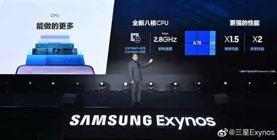 """판슈에바오(潘学宝) 삼성전자 중국 반도체연구소 상무는 13일 """"엑시노스 1080은 최대 2.8기가헤르츠(㎓)로 작동할 수 있고, 멀티코어 성능은 전작(엑시노스 980) 대비 약 두 배 높아졌다""""고 말했다. [사진 웨이보]"""