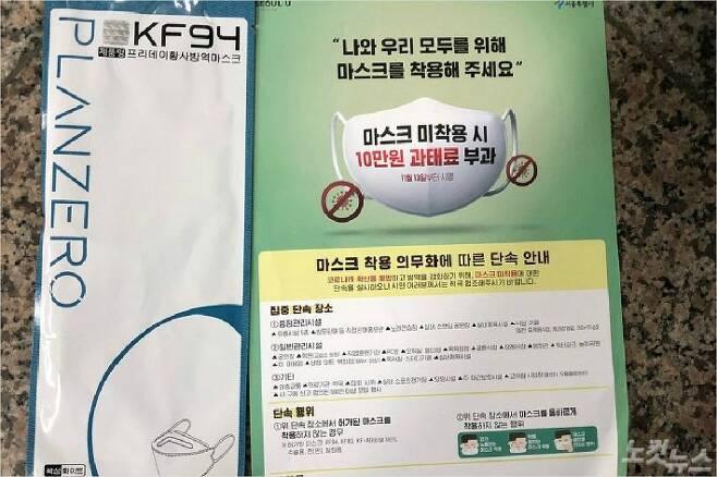 13일 서울시가 지하철 5호선 광화문역에서 시민들에게 배부한 전단지와 마스크.(사진=이은지 기자)