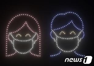 '승리의 기억과 감동' 그리고 '한국판 뉴딜'을 주제로 한 드론쇼 (국토교통부 제공) 2020.11.13/뉴스1