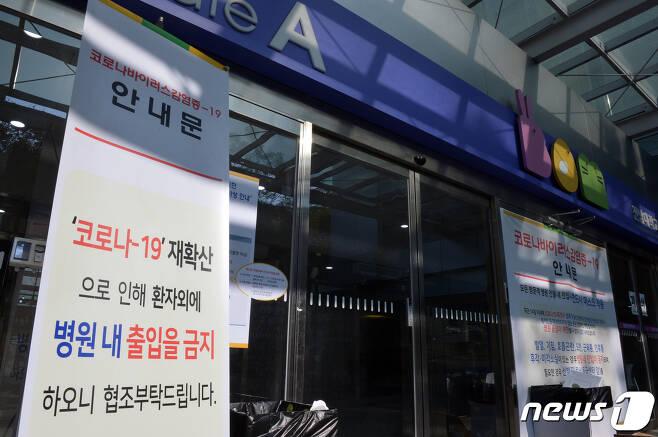 14일 오전 광주 동구 전남대학교병원이 임시 폐쇄돼 있다. 020.11.14/뉴스1 © News1 정다움 기자