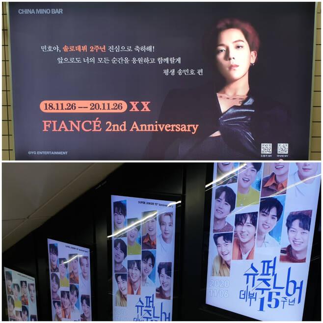 지난 10일 서울 지하철 2호선 신촌역에 걸린 아이돌 광고 [사진=박재석 기자]