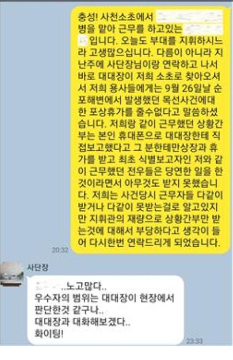 [서울=뉴시스] 사단장-병사 카톡. 2020.11.12. (사진=군인권센터 제공)